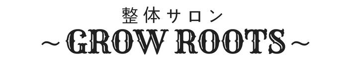 中野区新井で唯一の「慢性腰痛」専門整体サロン〜GROW ROOTS〜|中野駅北口徒歩5分